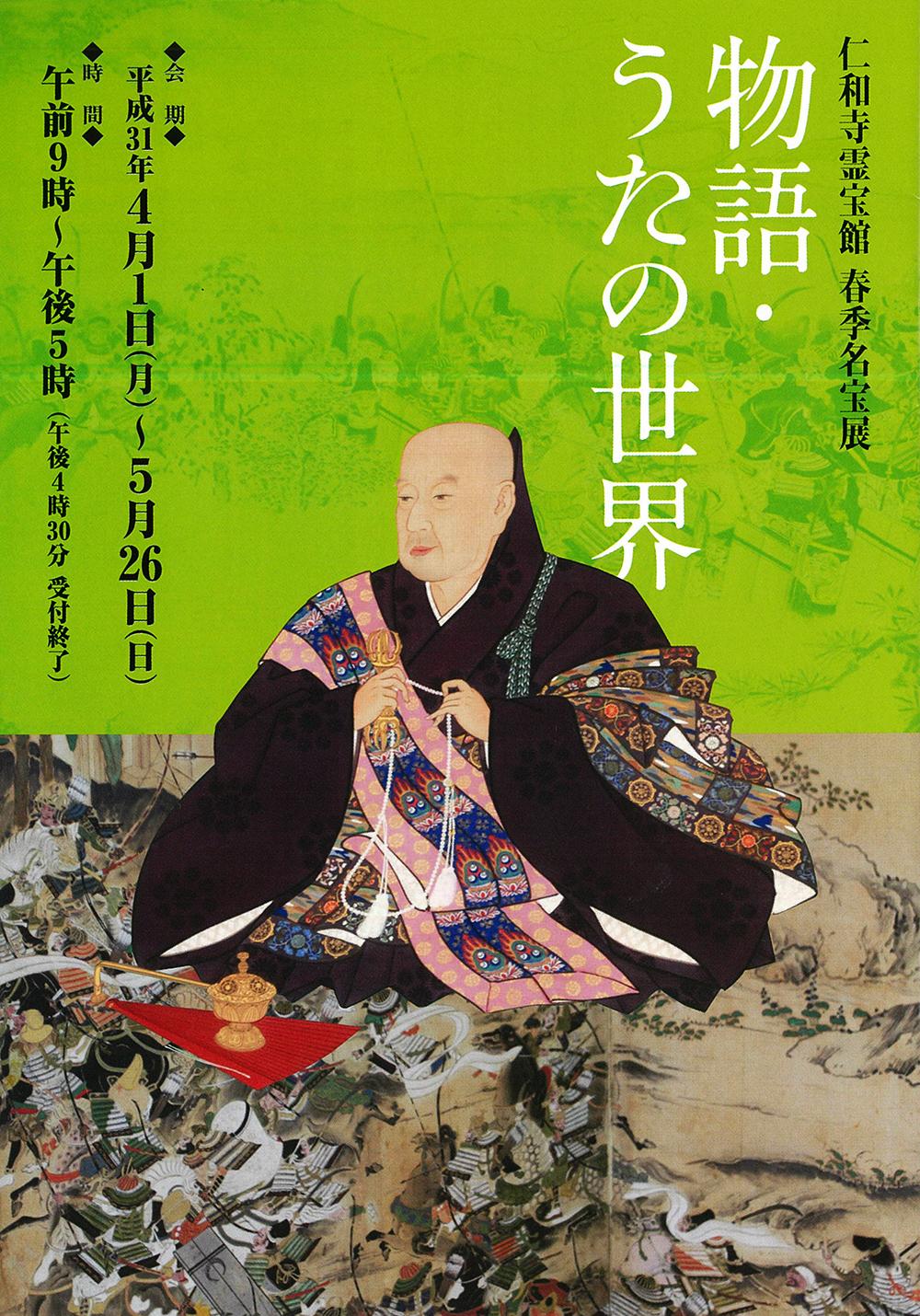 仁和寺霊宝館 春季名宝展「物語・うたの世界」