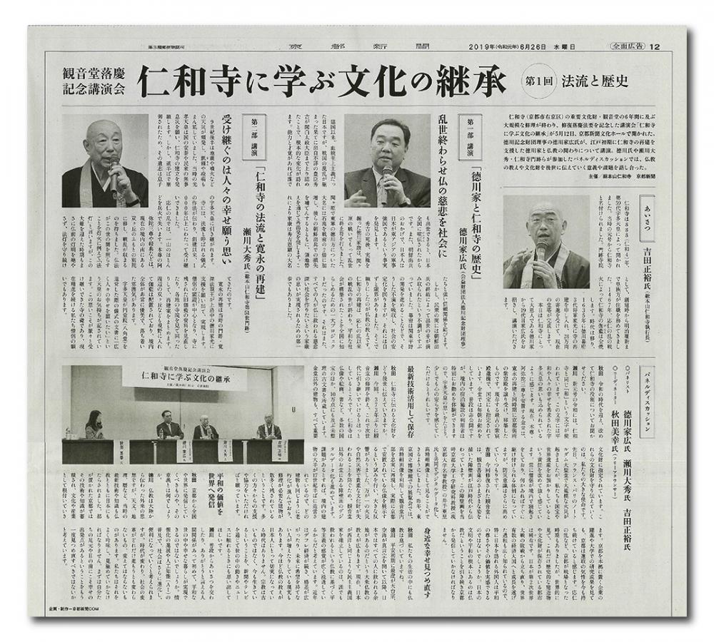 京都新聞観音堂落慶記念講演会