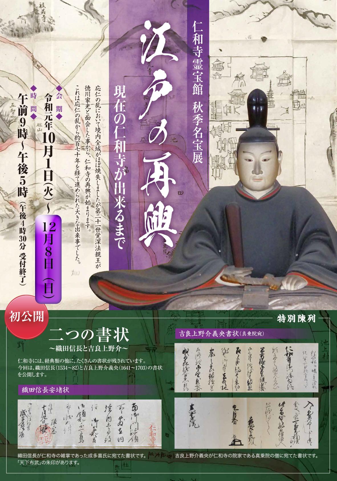 霊宝館秋季名宝展