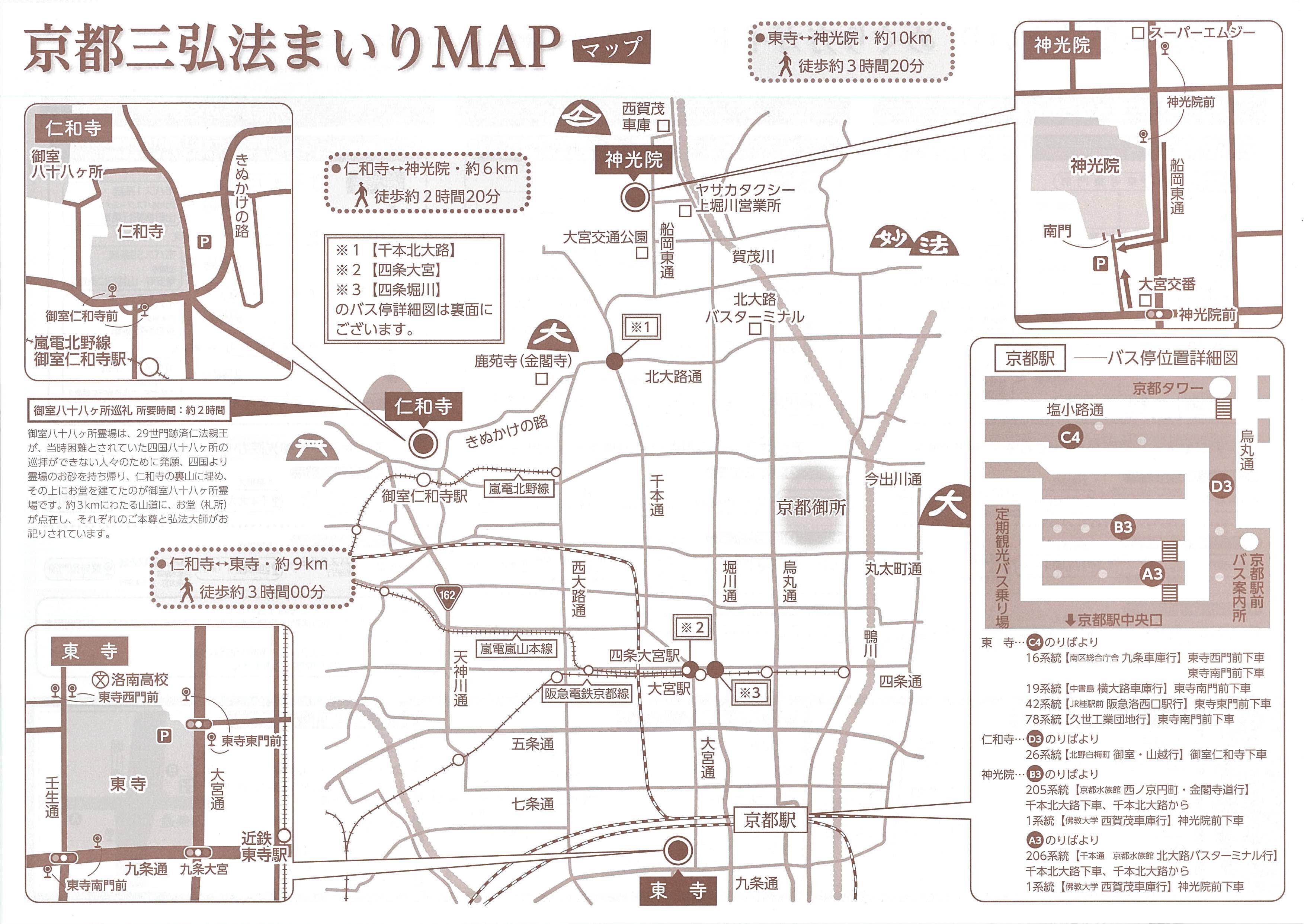 京都三弘法まいりマップ