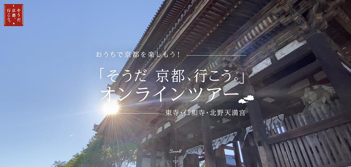 「そうだ 京都、行こう。」オンラインツアー