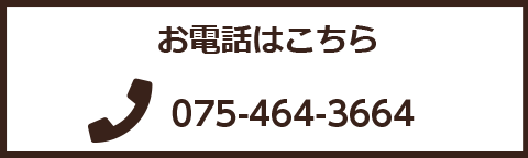 お電話はこちら075-464-3664